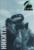 Anna: Ot shesti do vosemnadtsati - Movie Cover (xs thumbnail)