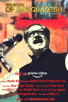 The Nation Of Bangladesh - Indian Movie Poster (xs thumbnail)