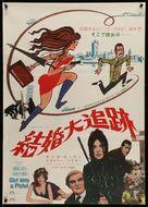 La ragazza con la pistola - Japanese Movie Poster (xs thumbnail)