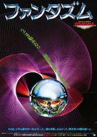 Phantasm - Japanese Movie Poster (xs thumbnail)