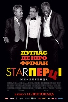 Last Vegas - Ukrainian Movie Poster (xs thumbnail)