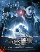 Mei loi ging chaat - Taiwanese Movie Poster (xs thumbnail)