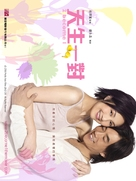 Tin sun yut dui - Hong Kong Movie Poster (xs thumbnail)