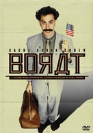 Borat: Cultural Learnings of America for Make Benefit Glorious Nation of Kazakhstan - Argentinian Movie Cover (xs thumbnail)