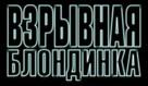 Atomic Blonde - Russian Logo (xs thumbnail)