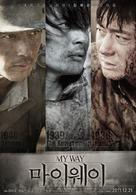 Mai wei - South Korean Movie Poster (xs thumbnail)