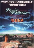 Wo hu cang long - Japanese Movie Poster (xs thumbnail)