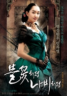 Bool-kkott-cheo-reom na-bi-cheo-reom - South Korean Movie Poster (xs thumbnail)