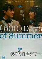 (500) Days of Summer - Japanese Movie Cover (xs thumbnail)
