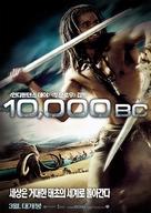 10,000 BC - South Korean Movie Poster (xs thumbnail)
