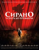 Edmond - Russian Movie Poster (xs thumbnail)