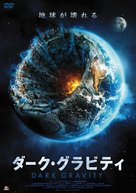 Supercollider - Japanese DVD movie cover (xs thumbnail)