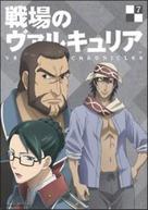 """Senjô no varukyuria"" - Japanese Movie Cover (xs thumbnail)"