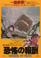 Sorcerer - Japanese Movie Poster (xs thumbnail)