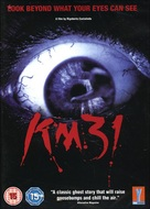 Kilómetro 31 - poster (xs thumbnail)