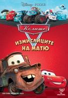 Mater's Tall Tales - Bulgarian DVD cover (xs thumbnail)
