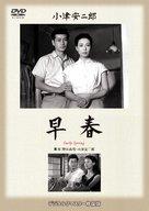 Soshun - Japanese DVD cover (xs thumbnail)