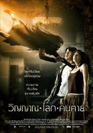 The Spiritual World - Thai Movie Poster (xs thumbnail)