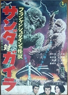 Furankenshutain no kaijû: Sanda tai Gaira - Japanese Movie Poster (xs thumbnail)