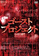 """Ghost Adventures"" - Japanese DVD movie cover (xs thumbnail)"