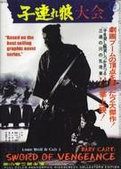 Kozure Ôkami: Kowokashi udekashi tsukamatsuru - Japanese Movie Cover (xs thumbnail)