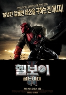 Hellboy II: The Golden Army - South Korean Movie Poster (xs thumbnail)