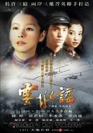 Yun shui yao - Chinese Movie Poster (xs thumbnail)