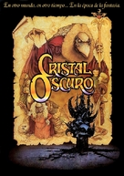 The Dark Crystal - Spanish DVD movie cover (xs thumbnail)