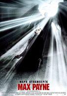 Max Payne - Greek Movie Poster (xs thumbnail)