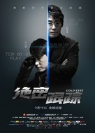 Gam-si-ja-deul - Chinese Movie Poster (xs thumbnail)
