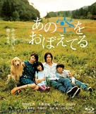 Ano sora wo oboeteru - Japanese Movie Cover (xs thumbnail)