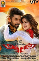 Anjaan - Indian Movie Poster (xs thumbnail)