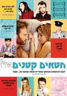 The Little Death - Israeli Movie Poster (xs thumbnail)