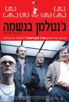 En ganske snill mann - Israeli Movie Poster (xs thumbnail)
