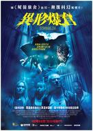 Storage 24 - Hong Kong Movie Poster (xs thumbnail)