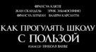 L'école buissonnière - Russian Logo (xs thumbnail)