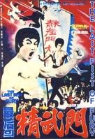 Tang shan da xiong - South Korean Movie Poster (xs thumbnail)