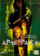 Wishcraft - Russian Movie Poster (xs thumbnail)