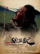 Lang zai ji - Movie Poster (xs thumbnail)