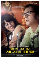 Battle of the Sexes - South Korean Movie Poster (xs thumbnail)
