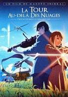 Kumo no mukô, yakusoku no basho - French DVD cover (xs thumbnail)