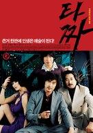 Tajja - South Korean Movie Poster (xs thumbnail)