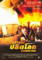 Paradise Now - Thai DVD movie cover (xs thumbnail)