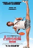 You Don't Mess with the Zohan - Hong Kong Movie Poster (xs thumbnail)