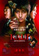 Kaiji: Jinsei gyakuten gêmu - South Korean Movie Poster (xs thumbnail)