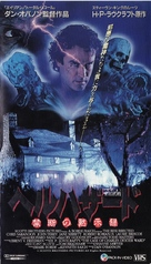 The Resurrected - Japanese VHS cover (xs thumbnail)