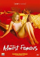 Almost Famous - Japanese DVD cover (xs thumbnail)