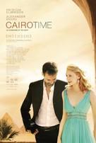 Cairo Time - Movie Poster (xs thumbnail)