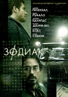 Zodiac - Bulgarian DVD movie cover (xs thumbnail)
