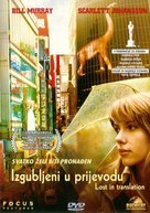 Lost in Translation - Croatian Movie Cover (xs thumbnail)
